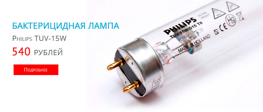 Бактерицидная лампа Philips TUV-15W